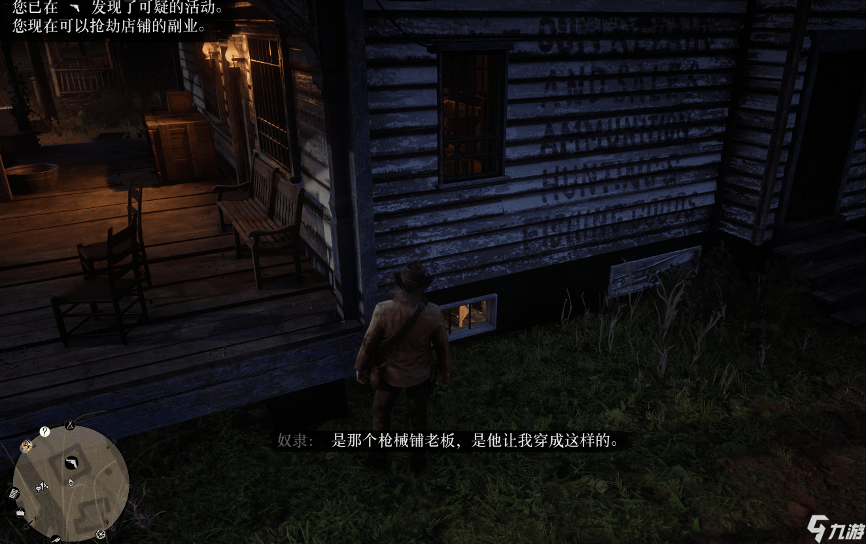 荒野大镖客2枪械铺下面的人怎么救 罗兹枪械铺任务指南