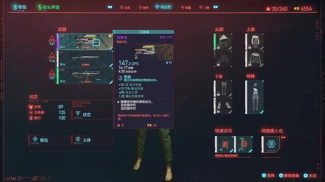 赛博朋克2077史诗智能手枪四季宝获得方法