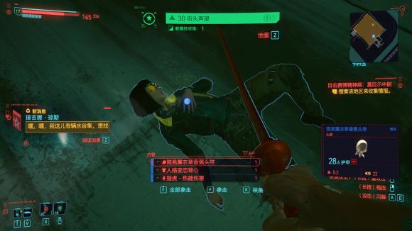 赛博朋克2077变态杀手任务完成攻略