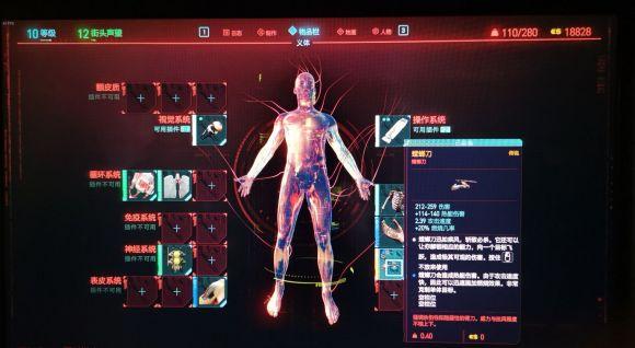 赛博朋克2077技能怎么加点最好