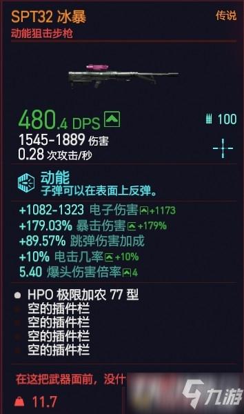 《赛博朋克2077》狙击枪冰暴怎么样 武器图鉴分享
