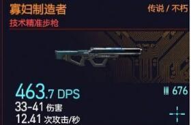 赛博朋克2077高伤害多弹片精准步枪推荐