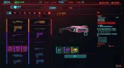 赛博朋克2077智能霰弹L69-卓式获取攻略 拯救枪法不准