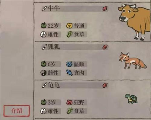 江南百景图投食槽使用方法和作用介绍
