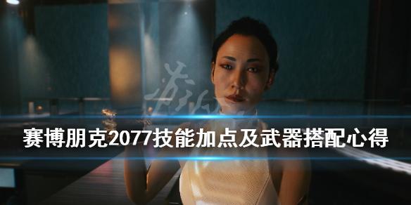 《赛博朋克2077》技能加点推荐 技能加点及武器搭配心得