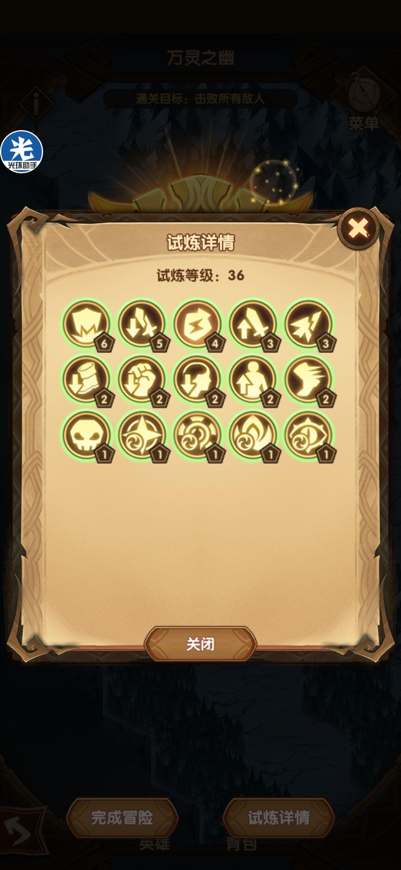 剑与远征主神试炼36层游侠打法攻略
