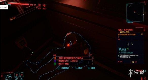 《赛博朋克2077》网络黑客鞋在哪?网络黑客鞋位置分享