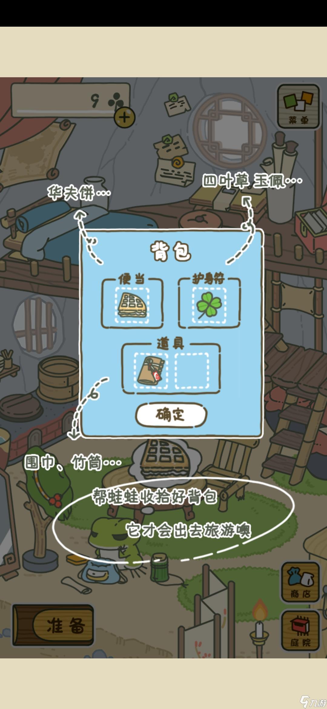 旅行青蛙中国之旅出门要带什么 出门旅行物品攻略
