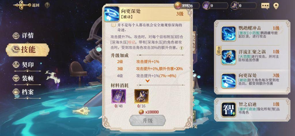 幻书启世录海底两万里核心阵容推荐 海底两万里阵容玩法推荐