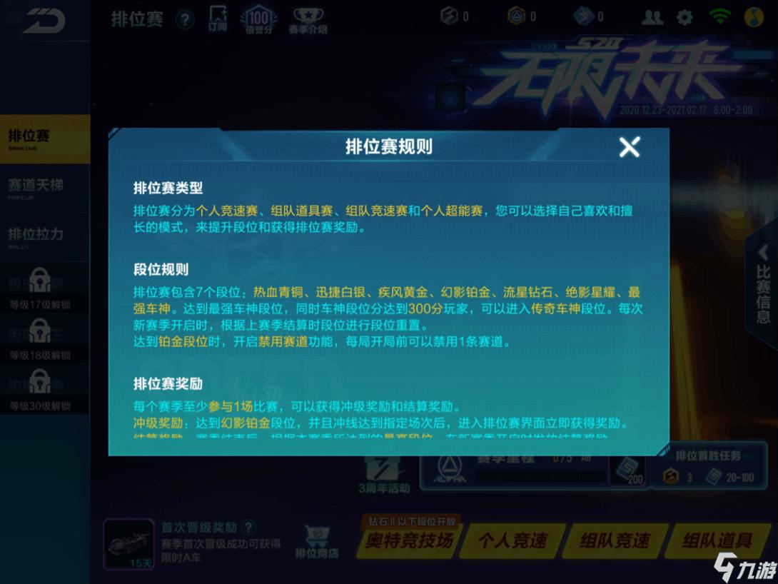 QQ飞车手游车神四人竞速模式怎么玩 四人竞速玩法介绍
