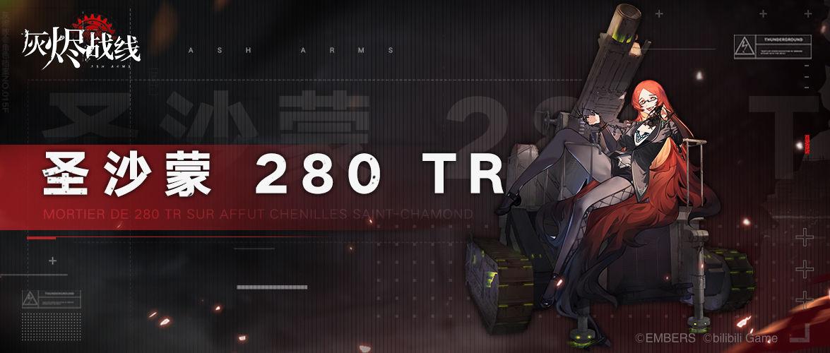 灰烬战线圣沙蒙280TR技能怎么样?圣沙蒙280TR技能介绍