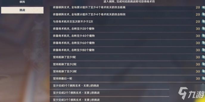 原神机关棋谭怎么玩 机关棋谭玩法介绍