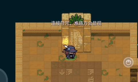 元气骑士3.0小小指挥官1-5连接符咒解谜攻略
