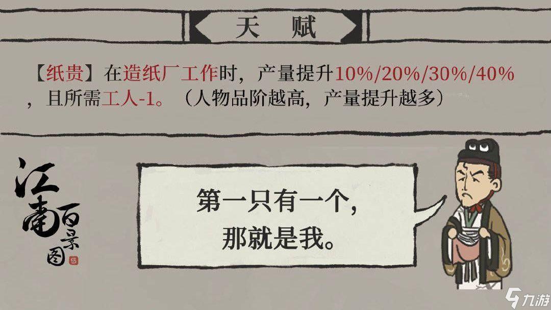 江南百景图左思技能解析 左思人物技能讲解