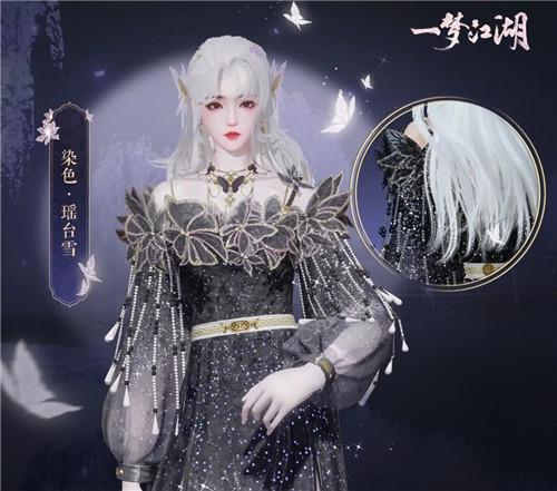 一梦江湖瑶台雪时装获取方法攻略 一梦江湖瑶台雪时装