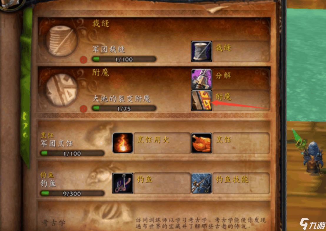 魔兽世界符文铜棒怎么得 符文铜棒制作攻略