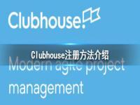 clubhouse怎么注册?clubhouse注册方法介绍