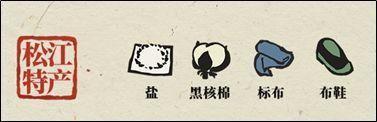 江南百景图松江制作角色攻略 松江制作角色排行榜