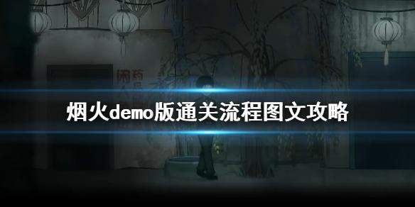 《烟火》试玩版攻略图文详解 demo版通关流程图文攻略
