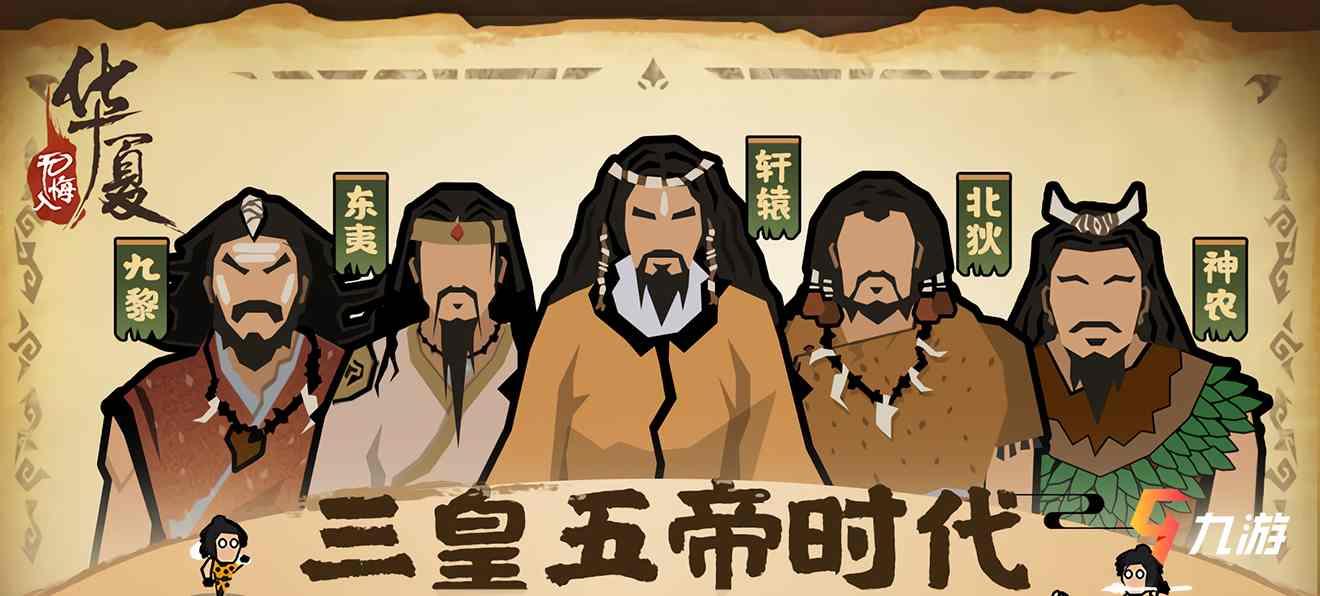 无悔入华夏兵种克制关系 各朝代兵种属性特点