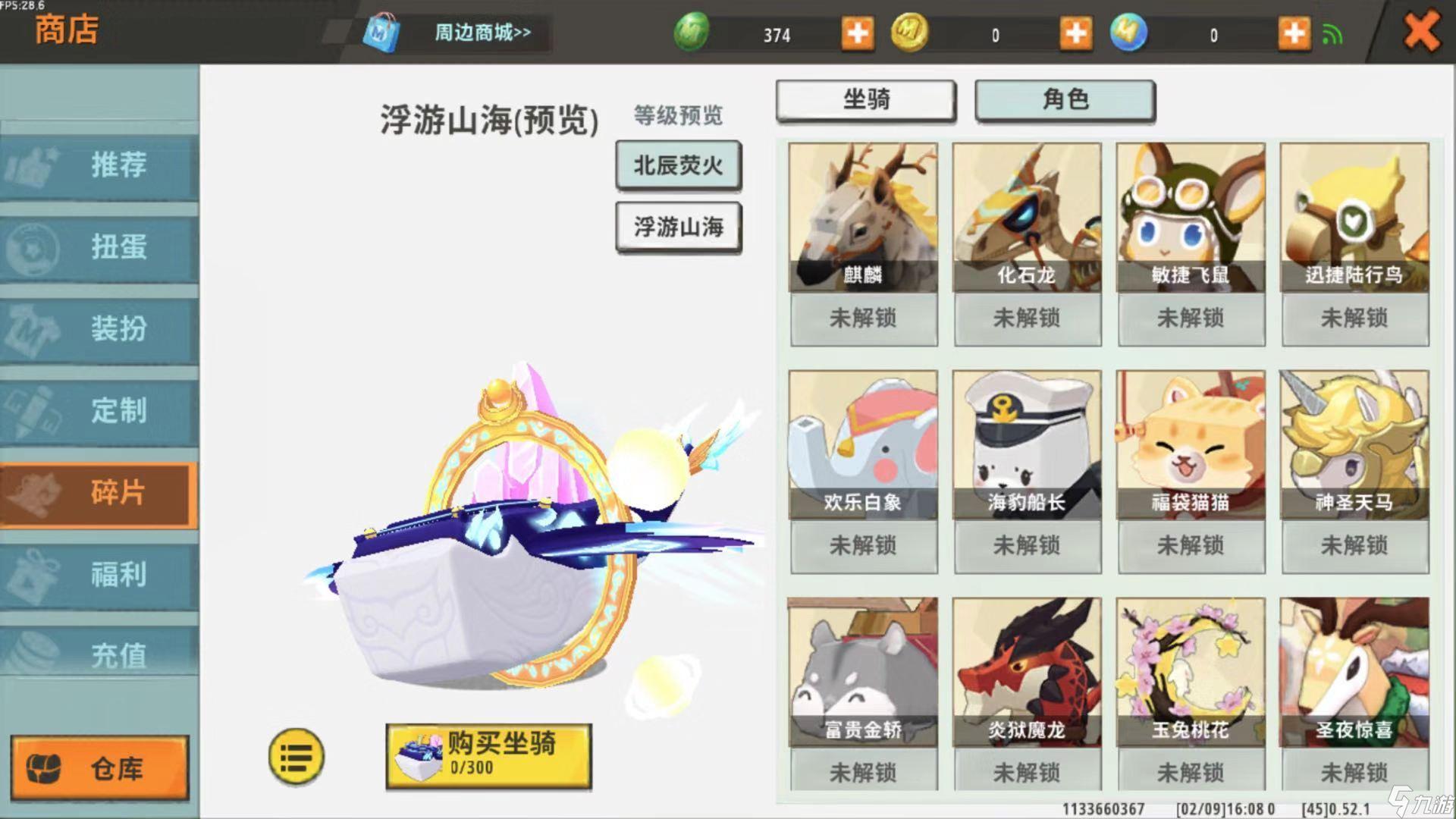 迷你世界最新鲸鱼坐骑怎么获取 鲸鱼坐骑获取方法介绍