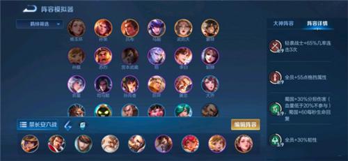 2021王者荣耀王者模拟战最新上分阵容玩法介绍