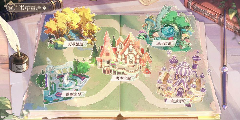 时空中的绘旅人书中童话泡泡游戏难度选择建议