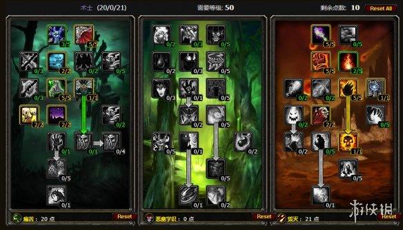《魔兽世界》怀旧服暗毁练级天赋加点推荐 暗毁练级加什么技能好