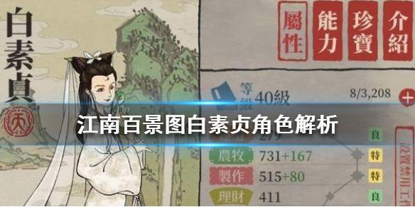 江南百景图白素贞珍宝搭配以及属性介绍 白素贞适合在哪个城市