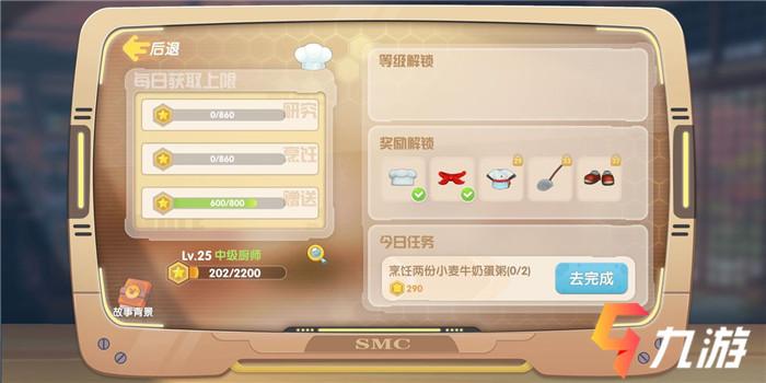 摩尔庄园手游麻辣小龙虾怎么制作 麻辣小龙虾菜谱