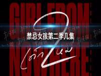 禁忌女孩第二季一共多少集 禁忌女孩第二季几集
