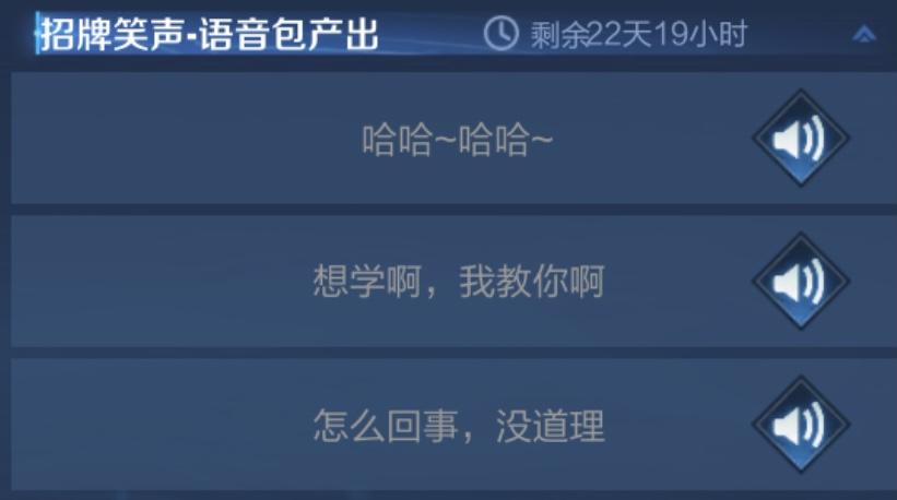 王者荣耀五月更新游戏对局语音一览 更新游戏语音使用攻略 王者荣耀对局语音怎么设置
