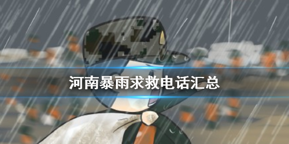 河南暴雨救援电话汇总 高德地图上线河南暴雨信息互助通道