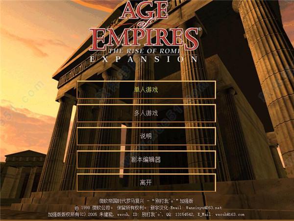 帝国时代1中文破解版