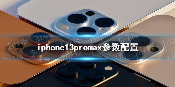 iphone13promax参数配置怎么样 iphone13promax参数配置详情
