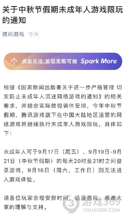 中秋节未成年人游戏限时时间 中秋节未成年人游戏限时通知