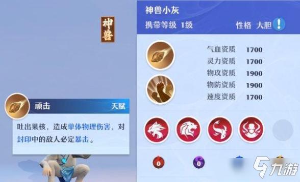 《梦幻新诛仙》神兽小灰技能搭配推荐