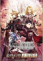 最终幻想:勇士启示录幻影战争