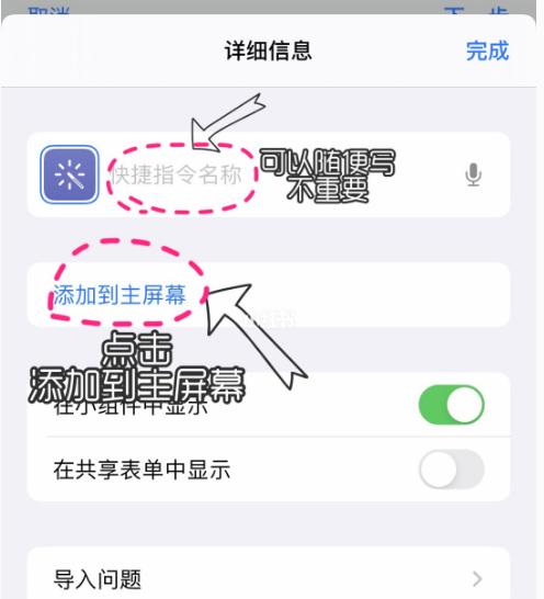 iPhone11怎么自定义APP软件图标?iPhone11/IOS13自定义软件图标教程