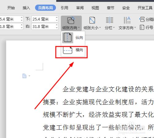 在word文档中怎么将纸张方向调成横向?word文档纸张调换方向教程