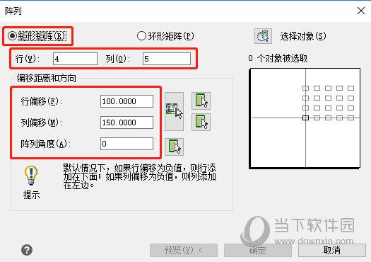 迅捷CAD编辑器矩形阵列如何编辑?矩形阵列编辑流程图文介绍