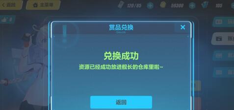 《崩坏3》周年庆典开幕礼包兑换码免费领取