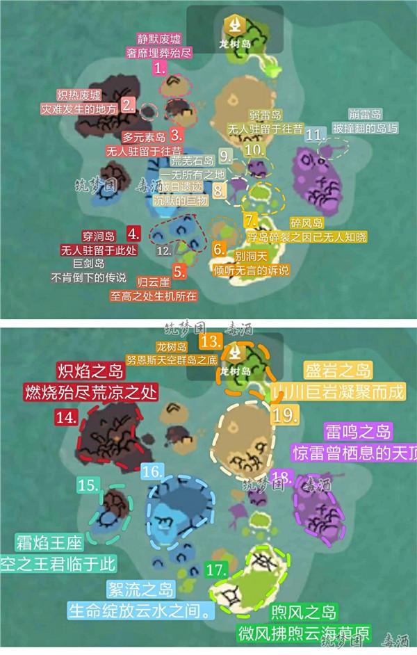 创魔龙树岛资源战宠位置图文分享 创造与魔法龙树岛资源大全