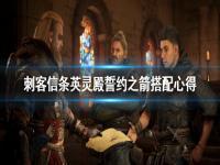 《刺客信条英灵殿》誓约胜利之剑怎么搭配?誓约之箭搭配心得