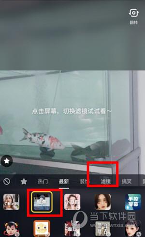 抖音聚焦视频怎么拍摄出来的 聚焦道具有什么用