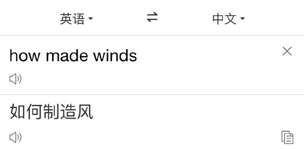 """抖音""""如何制造风""""梗含义出处介绍 如何制造风谐音介绍"""
