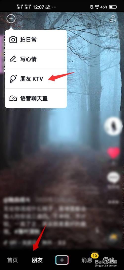 抖音朋友KTV设置成悬浮窗步骤分享 抖音朋友KTV怎么设置悬浮窗