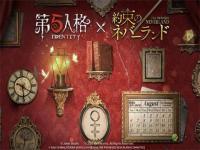 第五人格约定的梦幻岛第二弹联动开启时间 第五人格约定的梦幻岛第二弹什么时候上线
