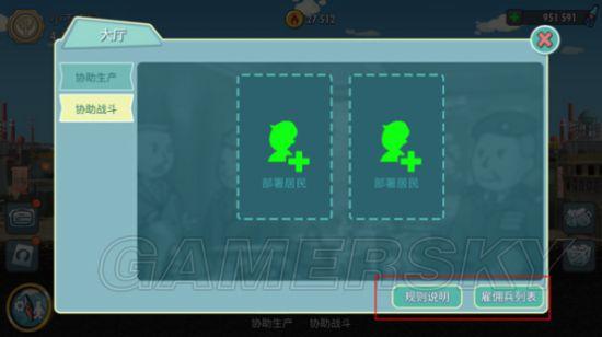 辐射避难所Online公会协助玩法介绍 协助生产与协助战斗详解