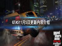 《GTA5》11月5日更新了什么? 侠盗猎车手5 11月5日更新内容介绍
